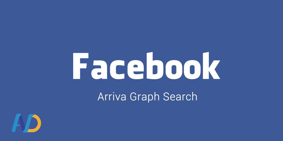 Facebook Graph Search: Nasce il motore di ricerca Facebook